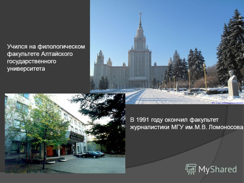 В 1991 году окончил факультет журналистики МГУ им.М.В. Ломоносова Учился на филологическом факультете Алтайского государственного университета