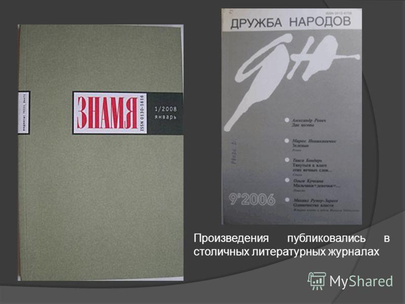 Произведения публиковались в столичных литературных журналах