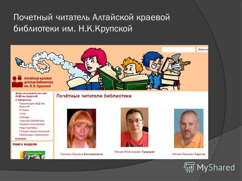 Почетный читатель Алтайской краевой библиотеки им. Н.К.Крупской