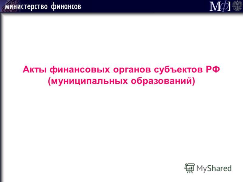 Акты финансовых органов субъектов РФ (муниципальных образований)