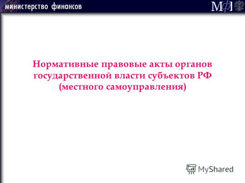 Нормативные правовые акты органов государственной власти субъектов РФ (местного самоуправления)