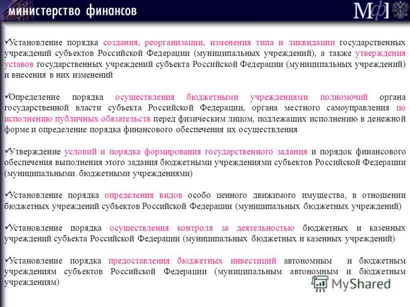 Установление порядка создания, реорганизации, изменения типа и ликвидации государственных учреждений субъектов Российской Федерации (муниципальных учреждений), а также утверждения уставов государственных учреждений субъекта Российской Федерации (муни