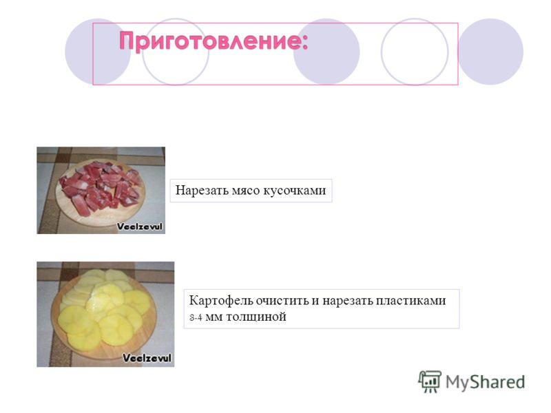 Нарезать мясо кусочками Картофель очистить и нарезать пластиками 3-4 мм толщиной