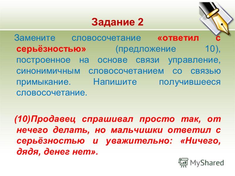 Задание 2 Замените словосочетание «ответил с серьёзностью» (предложение 10), построенное на основе связи управление, синонимичным словосочетанием со с