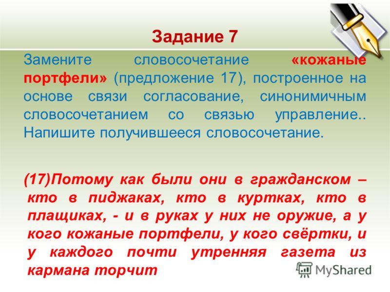 Задание 7 Замените словосочетание «кожаные портфели» (предложение 17), построенное на основе связи согласование, синонимичным словосочетанием со связь