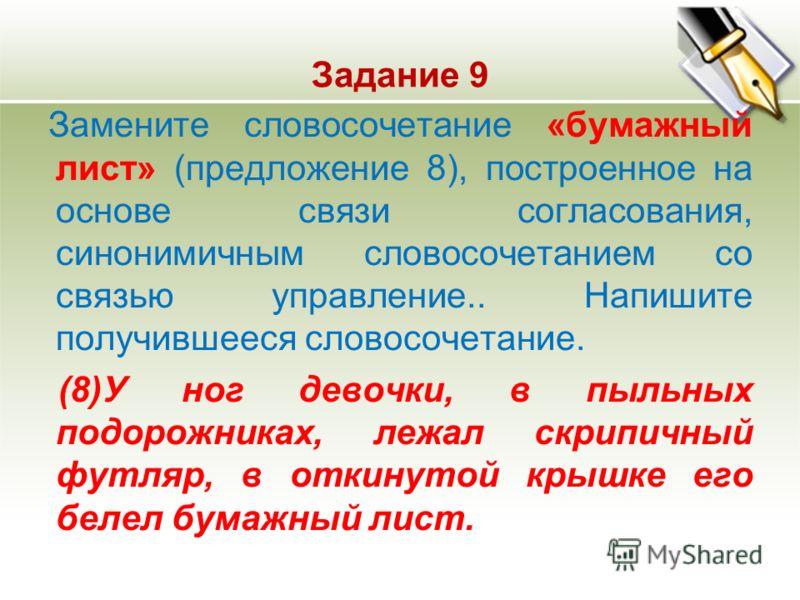 Задание 9 Замените словосочетание «бумажный лист» (предложение 8), построенное на основе связи согласования, синонимичным словосочетанием со связью уп