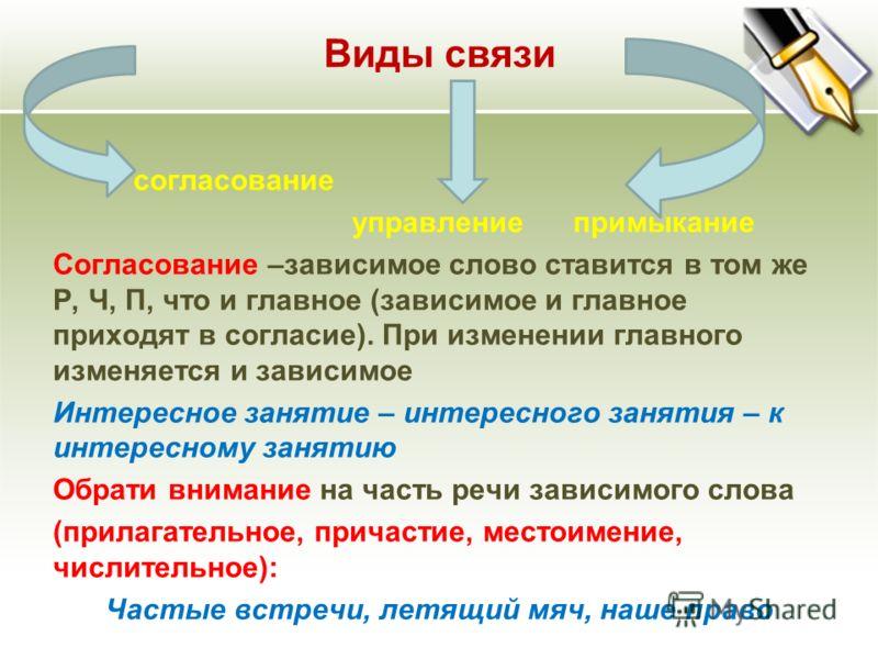 Виды связи согласование управление примыкание Согласование –зависимое слово ставится в том же Р, Ч, П, что и главное (зависимое и главное приходят в с