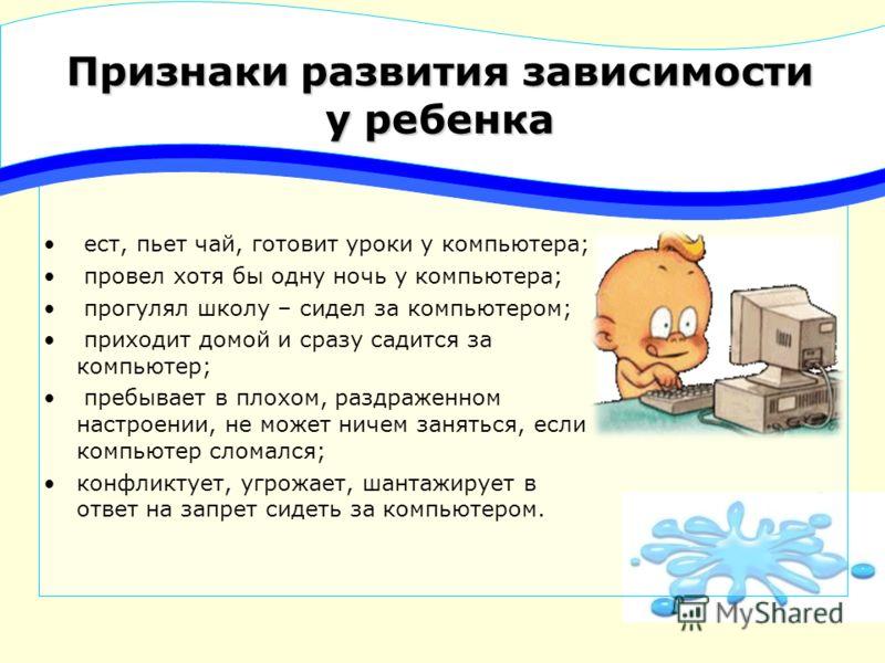 Компьютерная зависимость Компьютерная зависимость пристрастие к занятиям, связанным с использованием компьютера, приводящее к резкому сокращению всех остальных видов деятельности, ограничению общения с другими людьми.
