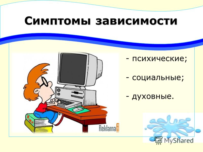 Признаки развития зависимости у ребенка ест, пьет чай, готовит уроки у компьютера; провел хотя бы одну ночь у компьютера; прогулял школу – сидел за компьютером; приходит домой и сразу садится за компьютер; пребывает в плохом, раздраженном настроении,
