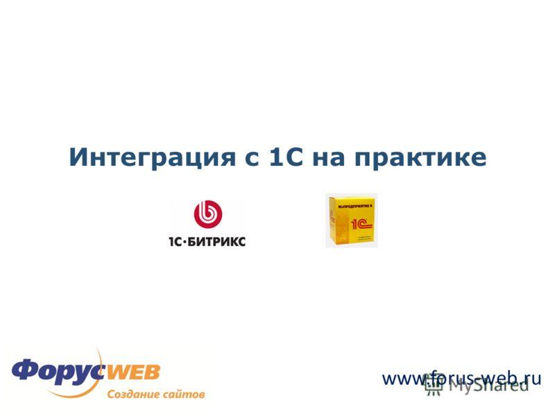www.forus-web.ru Интеграция с 1С на практике