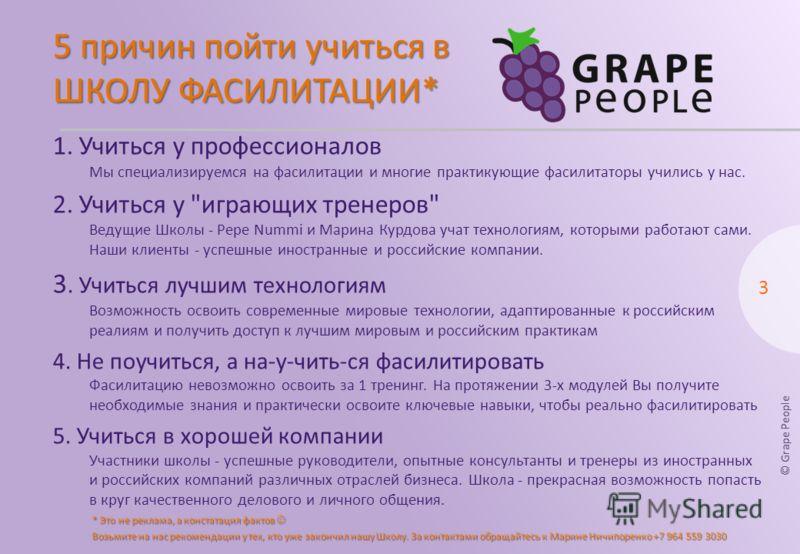 © Grape People 1. Учиться у профессионалов Мы специализируемся на фасилитации и многие практикующие фасилитаторы учились у нас. 2. Учиться у