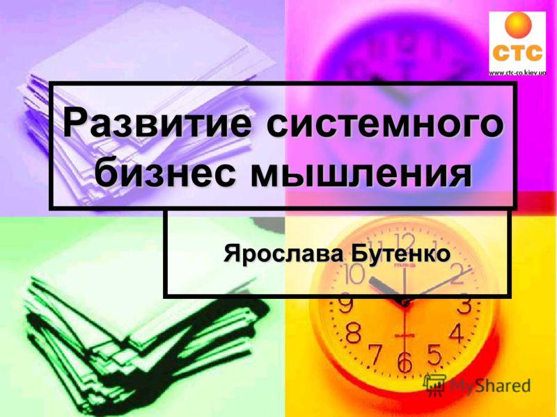 Развитие системного бизнес мышления Ярослава Бутенко