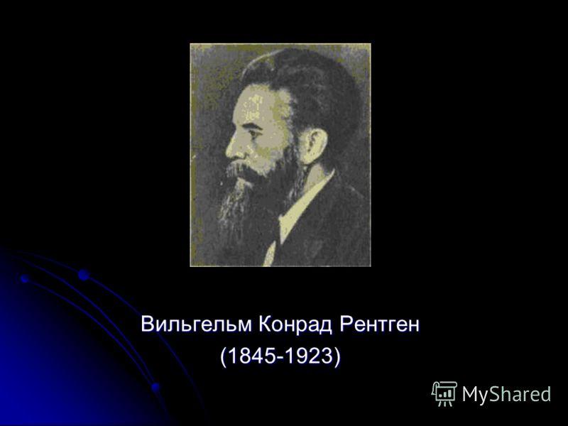 Вильгельм Конрад Рентген (1845-1923)