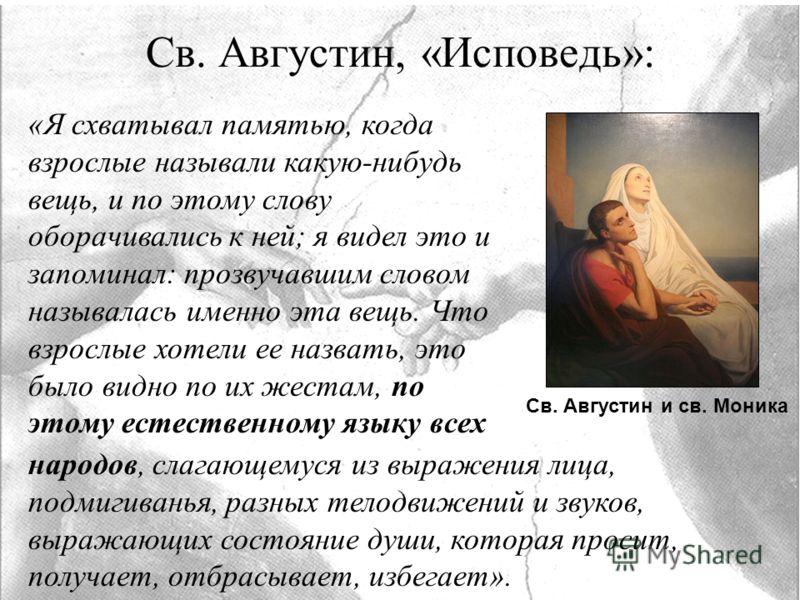 Св. Августин, «Исповедь»: «Я схватывал памятью, когда взрослые называли какую-нибудь вещь, и по этому слову оборачивались к ней; я видел это и запоминал: прозвучавшим словом называлась именно эта вещь. Что взрослые хотели ее назвать, это было видно п