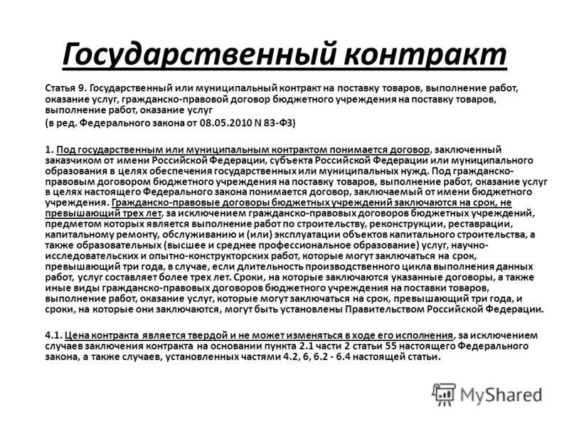Государственный контракт Статья 9. Государственный или муниципальный контракт на поставку товаров, выполнение работ, оказание услуг, гражданско-правовой договор бюджетного учреждения на поставку товаров, выполнение работ, оказание услуг (в ред. Федер