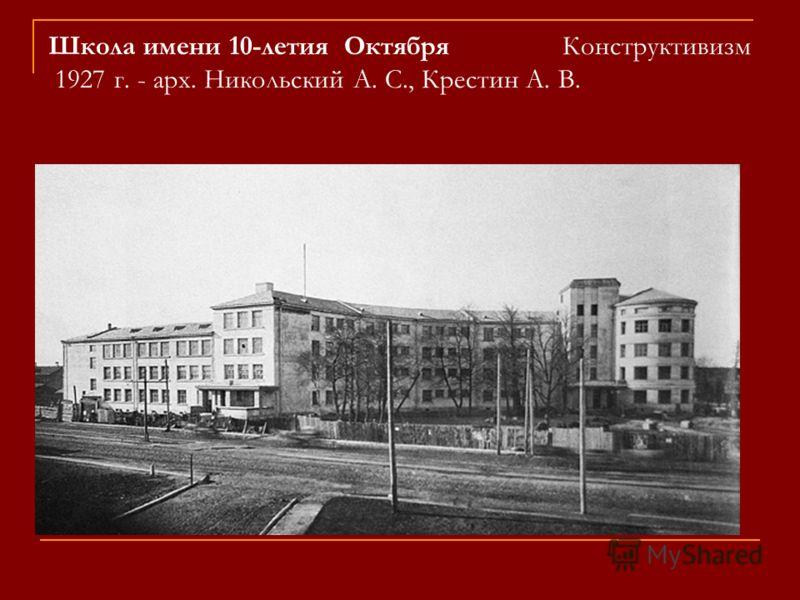 Школа имени 10-летия Октября Конструктивизм 1927 г. - арх. Никольский А. С., Крестин А. В.