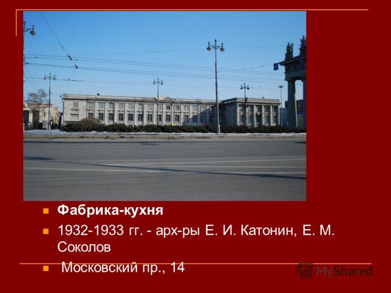 Фабрика-кухня 1932-1933 гг. - арх-ры Е. И. Катонин, Е. М. Соколов Московский пр., 14