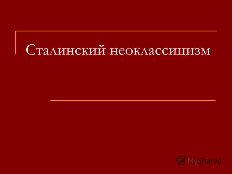 Сталинский неоклассицизм