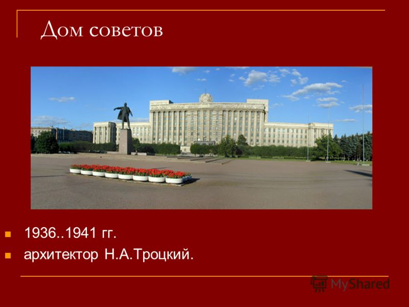 Дом советов 1936..1941 гг. архитектор Н.А.Троцкий.