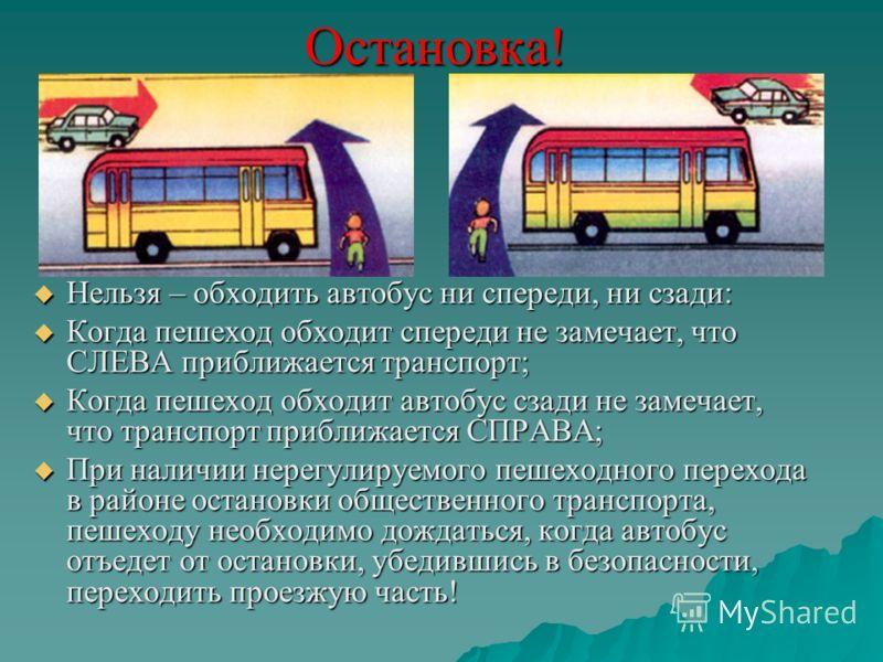Остановка! Нельзя – обходить автобус ни спереди, ни сзади: Нельзя – обходить автобус ни спереди, ни сзади: Когда пешеход обходит спереди не замечает, что СЛЕВА приближается транспорт; Когда пешеход обходит спереди не замечает, что СЛЕВА приближается