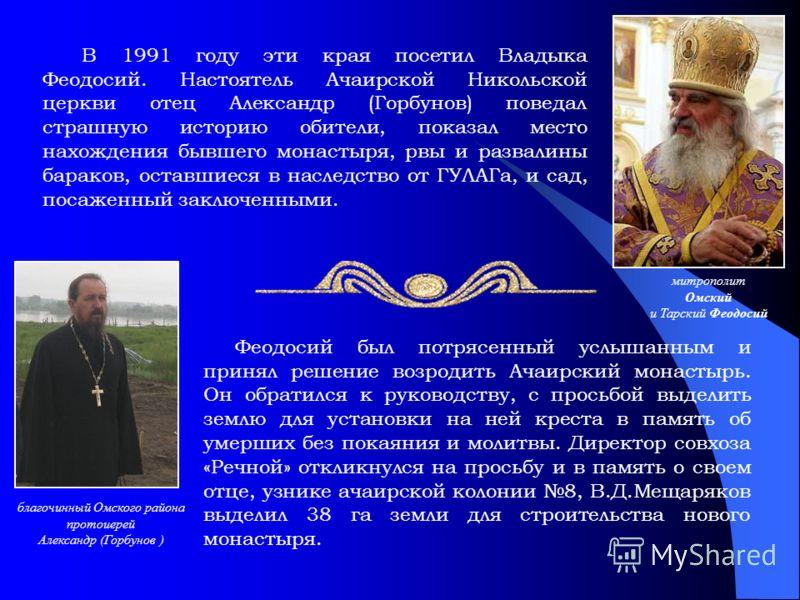 В 1991 году эти края посетил Владыка Феодосий. Настоятель Ачаирской Никольской церкви отец Александр (Горбунов) поведал страшную историю обители, показал место нахождения бывшего монастыря, рвы и развалины бараков, оставшиеся в наследство от ГУЛАГа,