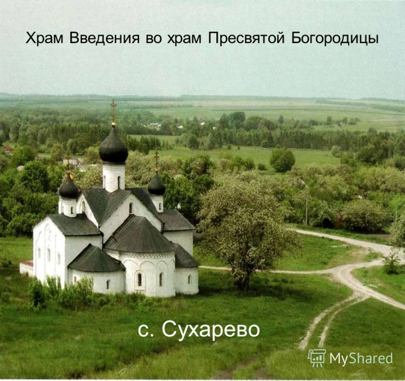 Храм Введения во храм Пресвятой Богородицы с. Сухарево