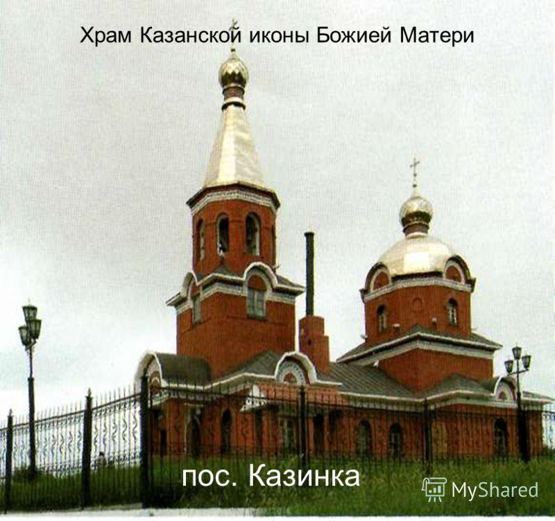 Храм Казанской иконы Божией Матери пос. Казинка