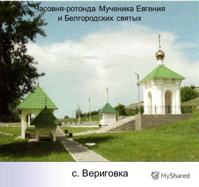 Часовня-ротонда Мученика Евгения и Белгородских святых с. Вериговка