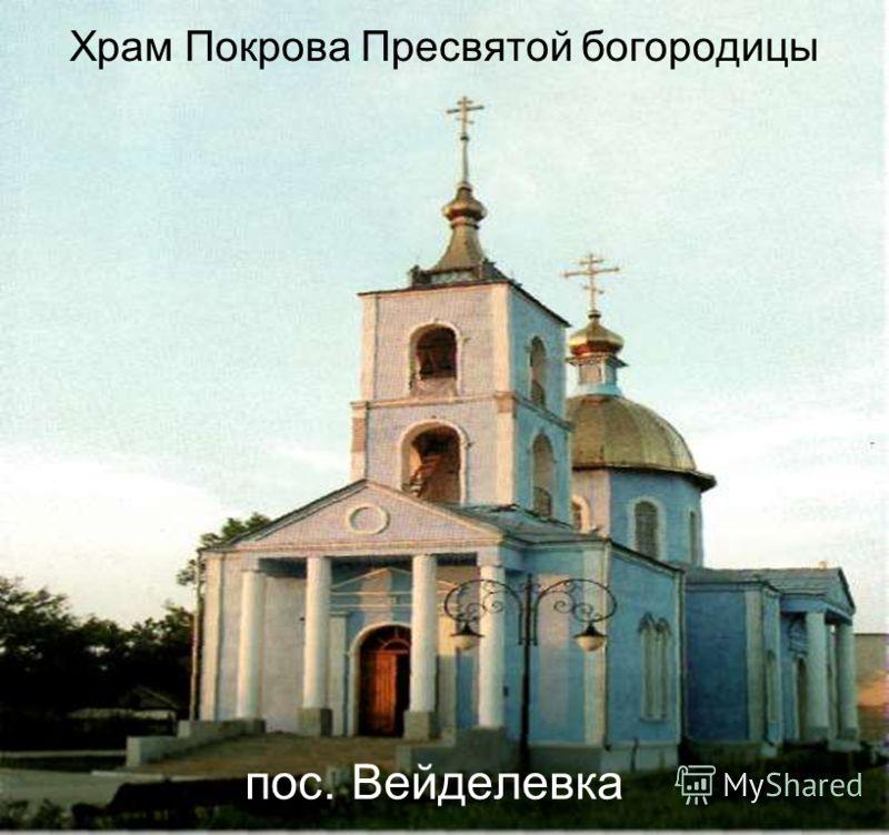 Храм Покрова Пресвятой богородицы пос. Вейделевка