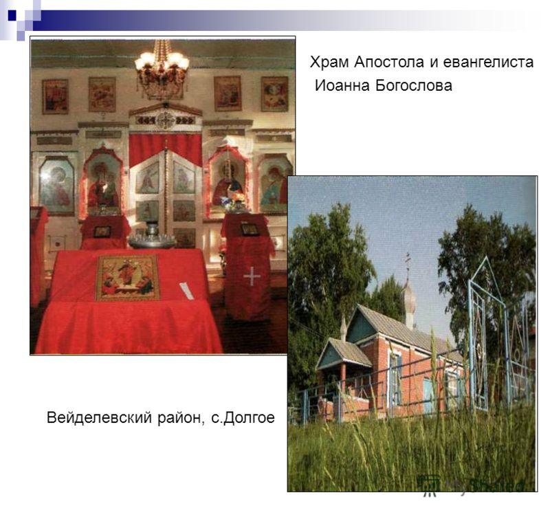 Вейделевский район, с.Долгое Храм Апостола и евангелиста Иоанна Богослова