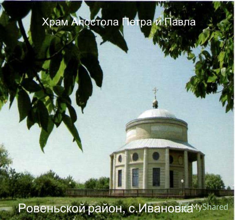 Храм Апостола Петра и Павла Ровеньской район, с.Ивановка