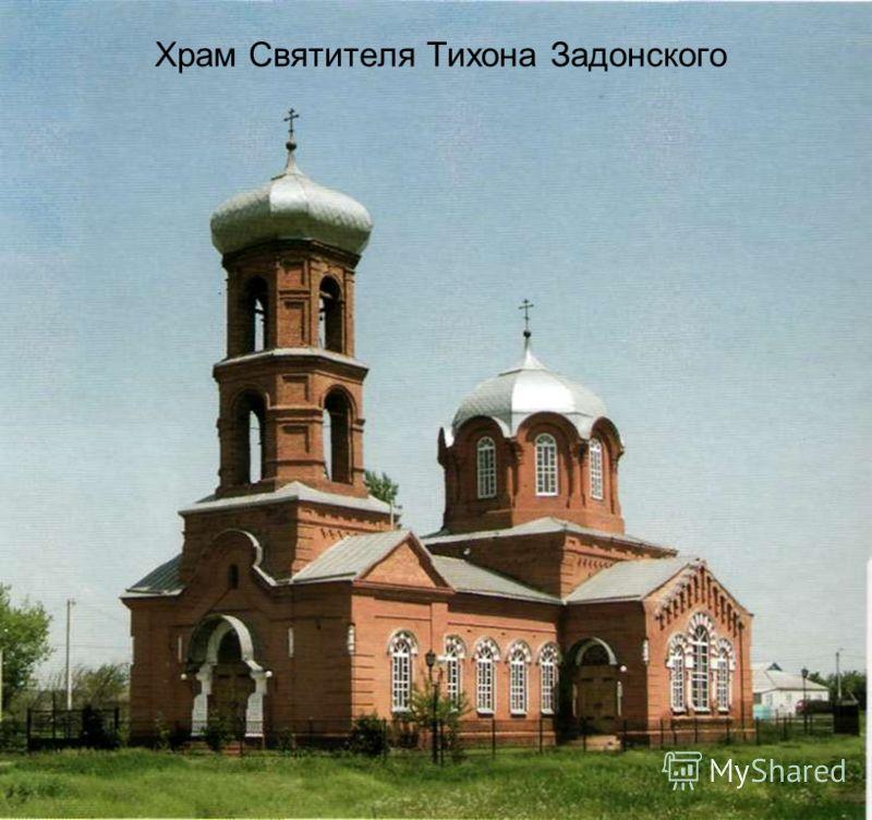 Храм Святителя Тихона Задонского