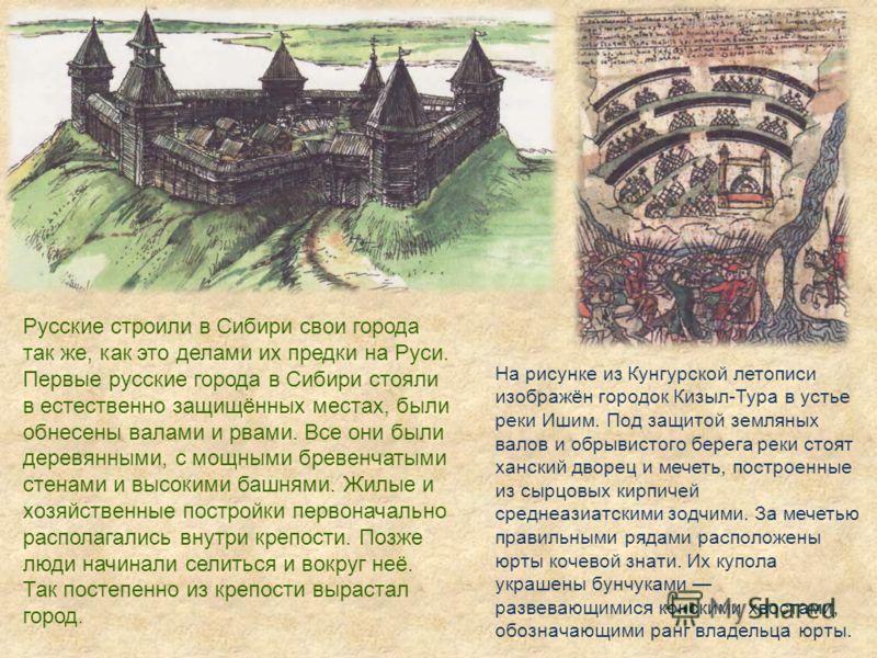 На рисунке из Кунгурской летописи изображён городок Кизыл-Тура в устье реки Ишим. Под защитой земляных валов и обрывистого берега реки стоят ханский дворец и мечеть, построенные из сырцовых кирпичей среднеазиатскими зодчими. За мечетью правильными ря