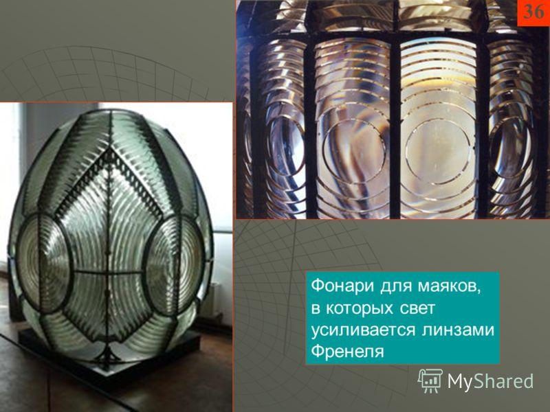 Фонари для маяков, в которых свет усиливается линзами Френеля 36
