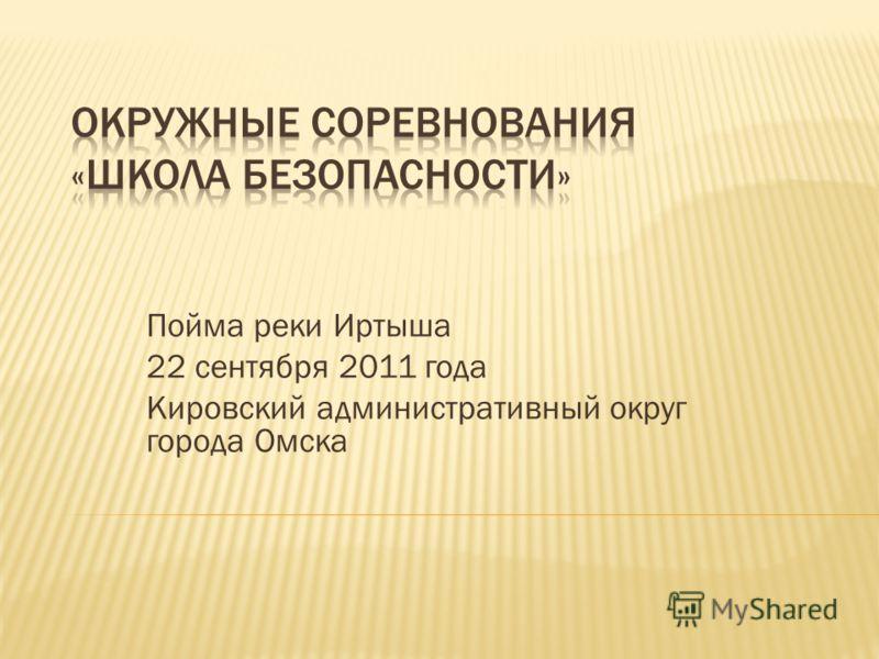 Пойма реки Иртыша 22 сентября 2011 года Кировский административный округ города Омска