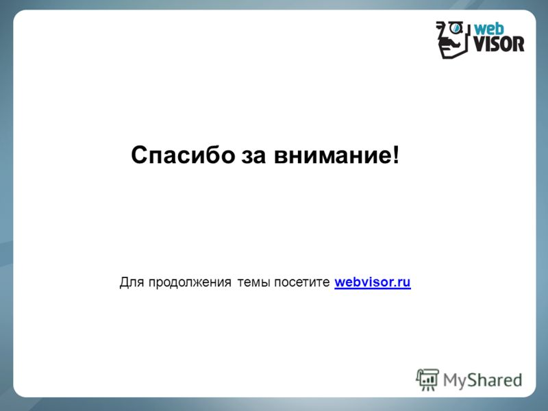 Спасибо за внимание! Для продолжения темы посетите webvisor.ruwebvisor.ru