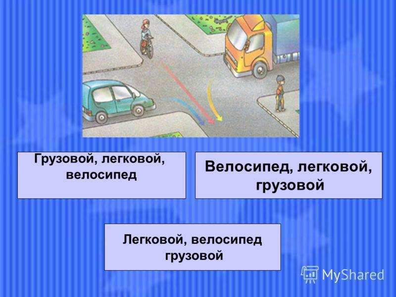 Грузовой, легковой, велосипед Велосипед, легковой, грузовой Легковой, велосипед грузовой