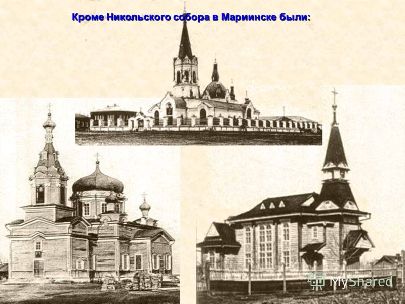 Кроме Никольского собора в Мариинске были: