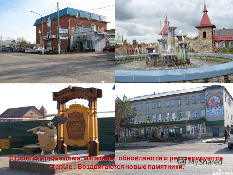 Строятся новые дома, магазины, обновляются и реставрируются старые. Воздвигаются новые памятники.