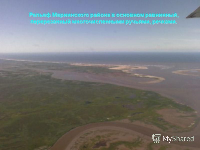 Рельеф Мариинского района в основном равнинный, перерезанный многочисленными ручьями, речками.