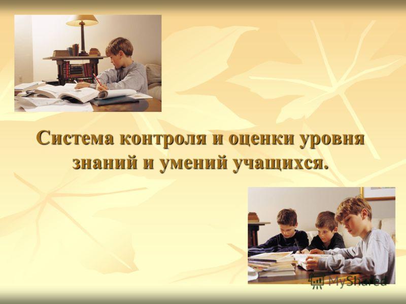 Система контроля и оценки уровня знаний и умений учащихся.