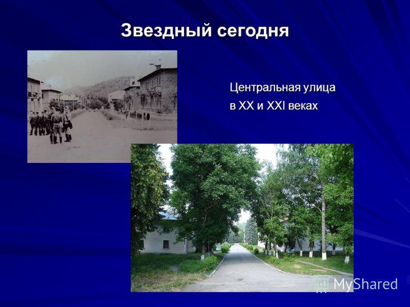 Звездный сегодня Центральная улица в ХХ и ХХI веках