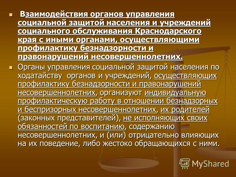Взаимодействия органов управления социальной защитой населения и учреждений социального обслуживания Краснодарского края с иными органами, осуществляющими профилактику безнадзорности и правонарушений несовершеннолетних. Взаимодействия органов управле