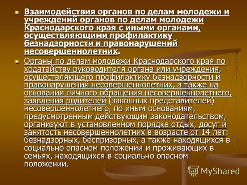 Взаимодействия органов по делам молодежи и учреждений органов по делам молодежи Краснодарского края с иными органами, осуществляющими профилактику безнадзорности и правонарушений несовершеннолетних. Взаимодействия органов по делам молодежи и учрежден