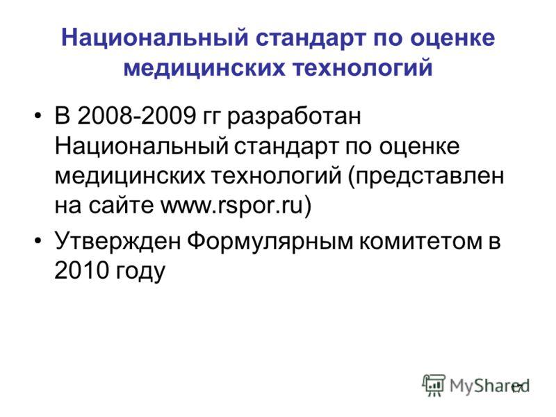 17 Национальный стандарт по оценке медицинских технологий В 2008-2009 гг разработан Национальный стандарт по оценке медицинских технологий (представлен на сайте www.rspor.ru) Утвержден Формулярным комитетом в 2010 году