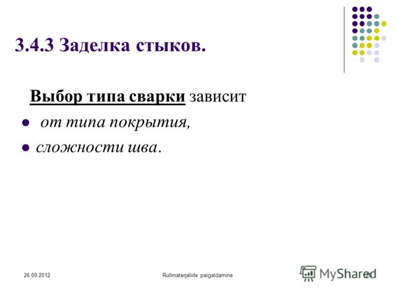 26.09.2012Rullmaterjalide paigaldamine28 3.4.3 Заделка стыков. Выбор типа сварки зависит от типа покрытия, сложности шва.