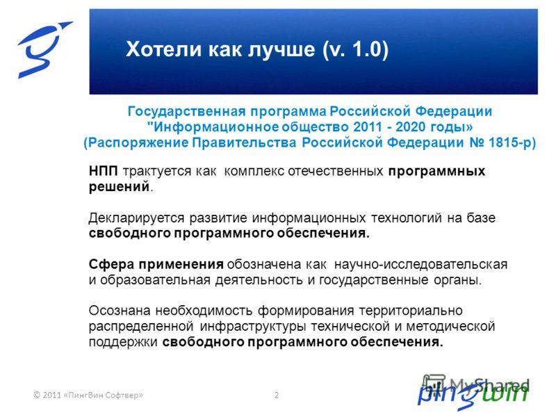 © 2011 «ПингВин Софтвер»2 Хотели как лучше (v. 1.0) Государственная программа Российской Федерации