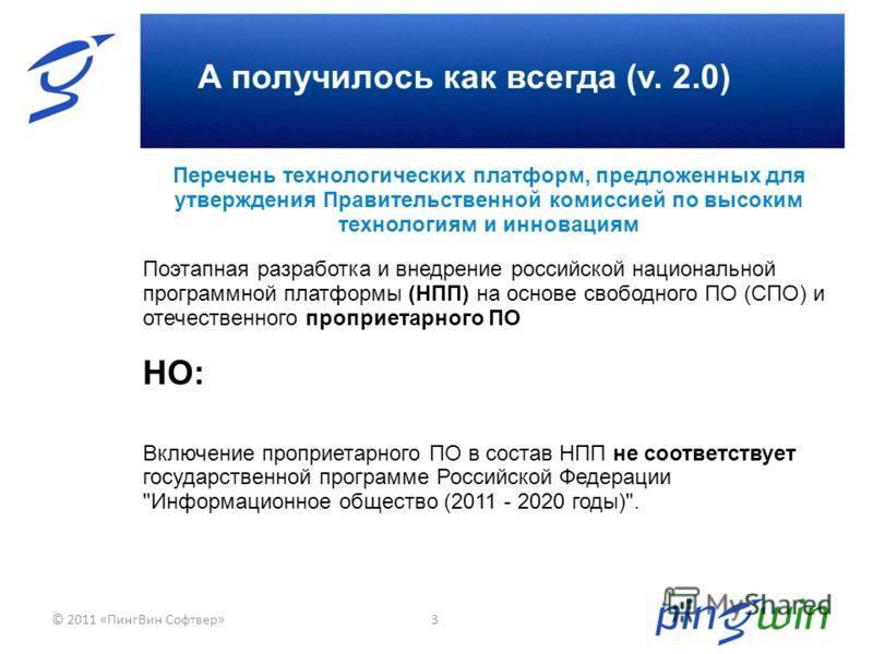 © 2011 «ПингВин Софтвер»3 А получилось как всегда (v. 2.0) Перечень технологических платформ, предложенных для утверждения Правительственной комиссией по высоким технологиям и инновациям Поэтапная разработка и внедрение российской национальной програ