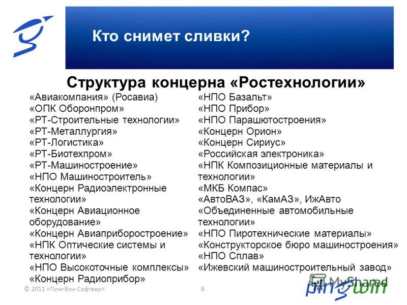 © 2011 «ПингВин Софтвер»8 Кто снимет сливки? «Авиакомпания» (Росавиа) «ОПК Оборонпром» «РТ-Строительные технологии» «РТ-Металлургия» «РТ-Логистика» «РТ-Биотехпром» «РТ-Машиностроение» «НПО Машиностроитель» «Концерн Радиоэлектронные технологии» «Конце