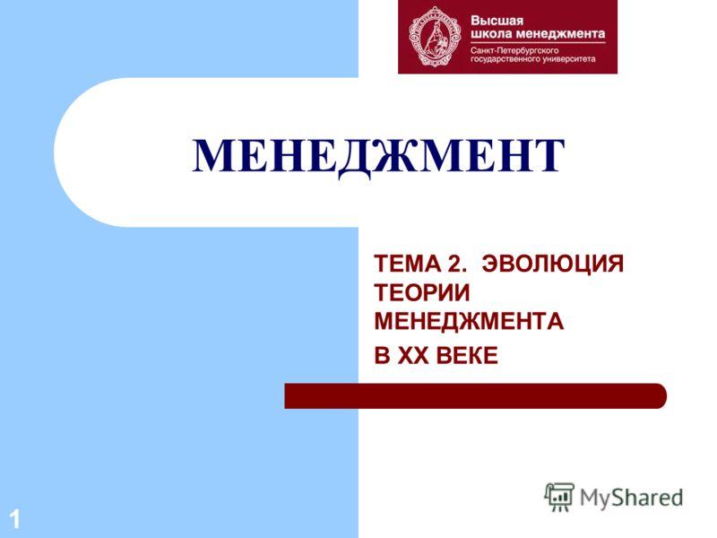 МЕНЕДЖМЕНТ ТЕМА 2. ЭВОЛЮЦИЯ ТЕОРИИ МЕНЕДЖМЕНТА В ХХ ВЕКЕ 1